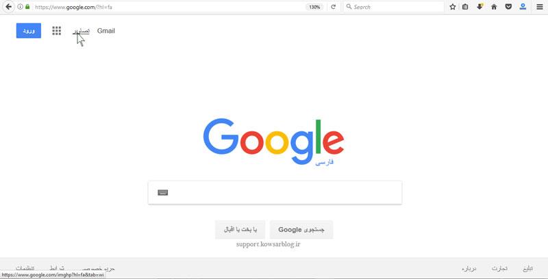 آموزش جستجو تصویر در گوگل
