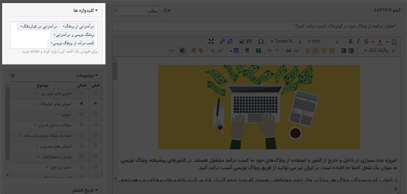 کلیدواژه ها معیار جدید امتیاز دهی وبلاگ ها