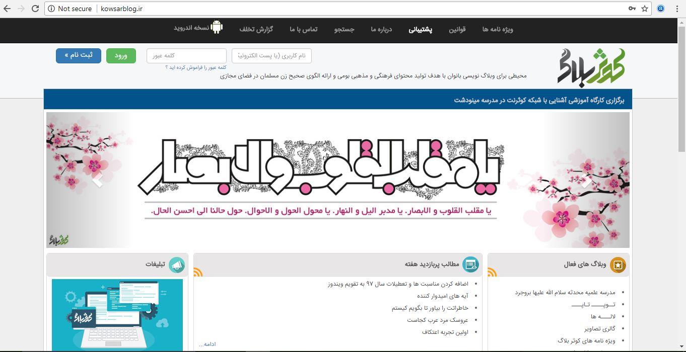 آموزش ایجاد وبلاگ در کوثربلاگ
