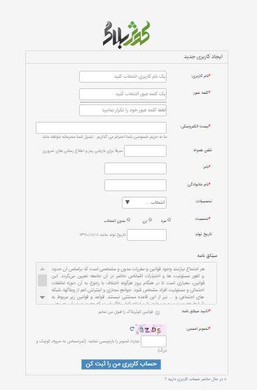 فرم ثبت نام ساخت وبلاگ