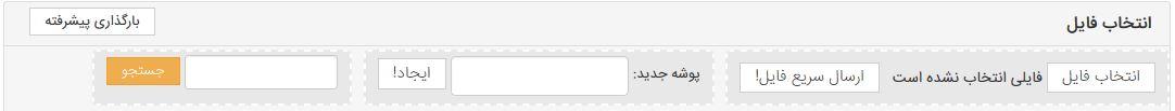 مدیریت فایل ها در کوثربلاگ
