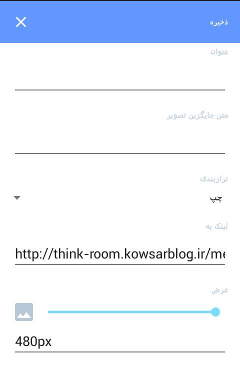تنظیم تصویر در نسخه اندروید کوثربلاگ
