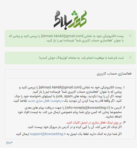 ساخت وبلاگ در کوثر بلاگ