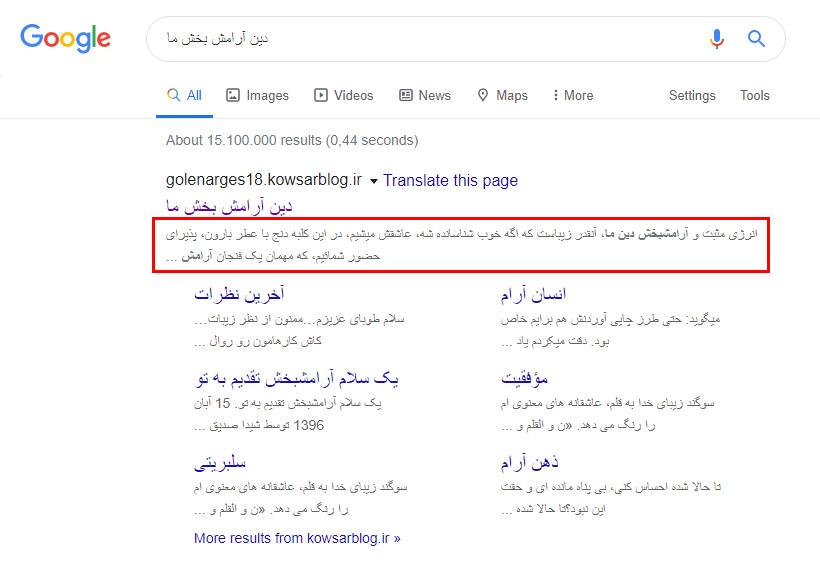 معرفی وبلاگ در گوگل