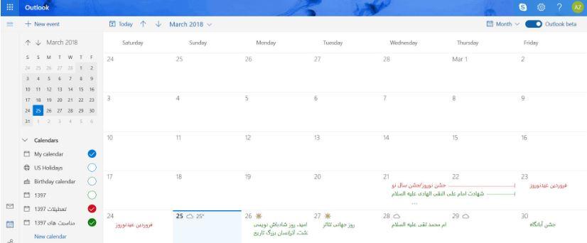 تقویم های شمسی دسکتاپ