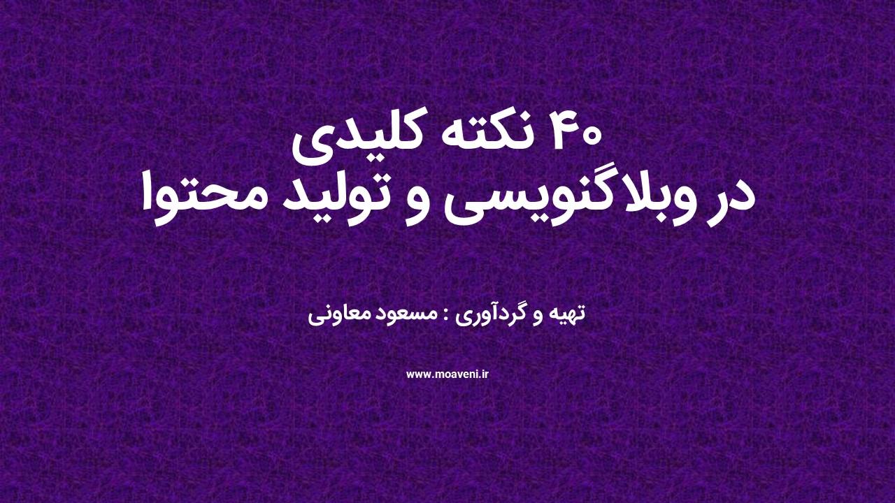 40 نکته کلیدی در وبلاگ نویسی و تولید محتوا
