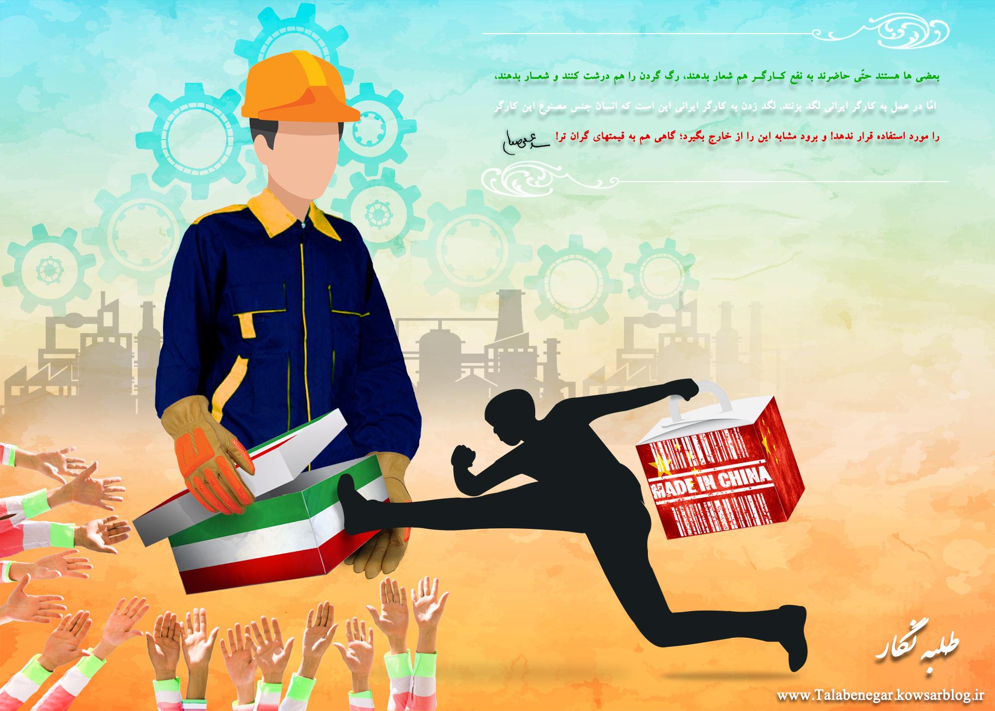 لگد به کارگر ایرانی