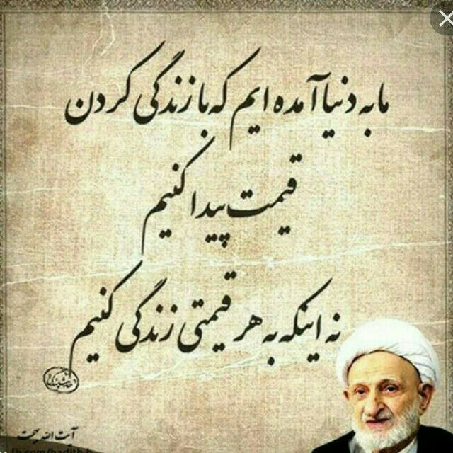 Image result for سخن ناب