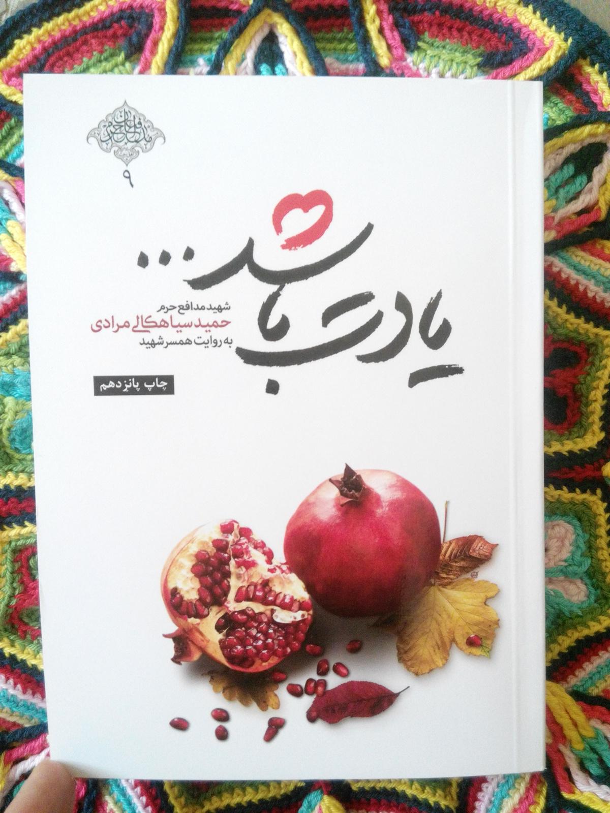 کتاب یادت باشد، بهترین کتابی که خواندم، وبلاگ نگاه خدا