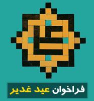 فراخوان وبلاگ نویسی غدیر