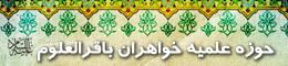 حوزه علمیه خواهران باقرالعلوم (علیه السلام)
