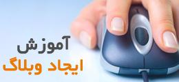 آموزش ایجاد وبلاگ