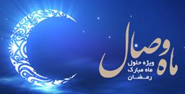 ویژه نامه ماه رمضان