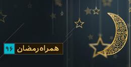نرم افزارهای موبایل ویژه رمضان