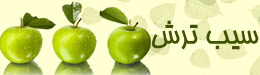 سیب ترش