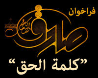 فراخوان شهادت امام صادق (علیه السلام)