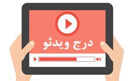 آموزش قراردادن ویدئو