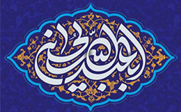 ولادت امام حسین (علیه السلام)