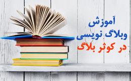 آموزش کوثر بلاگ