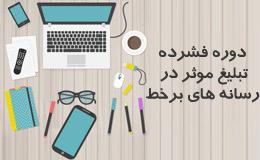 دوره فشرده سواد رسانه ای