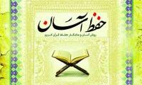 20 روش آسان حفظ قرآن