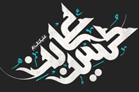 چرا امام حسین (ع) تنها ماند؟