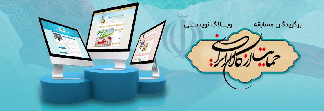 برگزیدگان مسابقه وبلاگ نویسی حمایت از کالای ایرانی