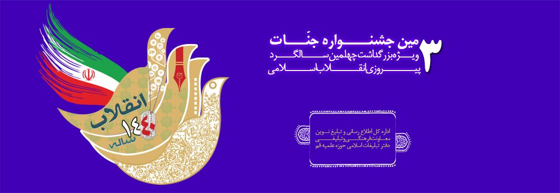 سومین جشنواره جنات با موضوع
