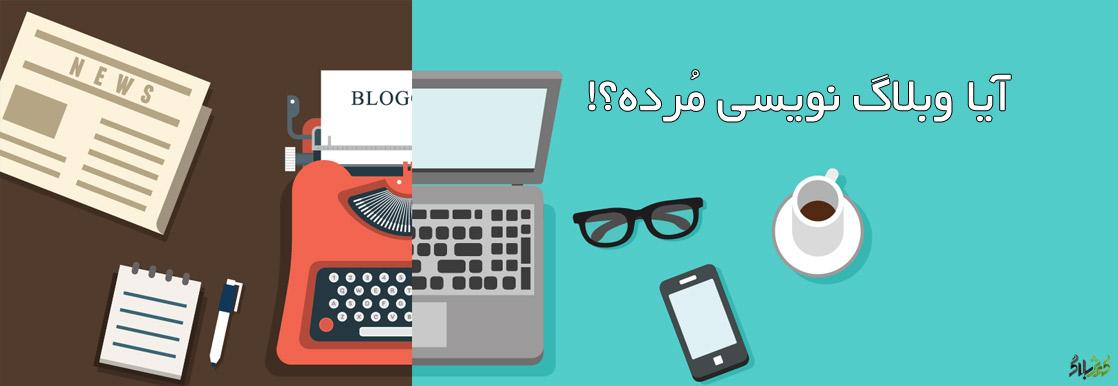 آیا وبلاگ نویسی مرده؟