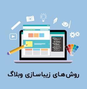 زیباسازی وبلاگ
