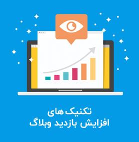 راهکارهای افزایش بازدید وبلاگ