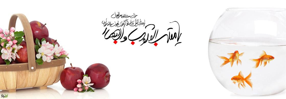عید نوروز 98