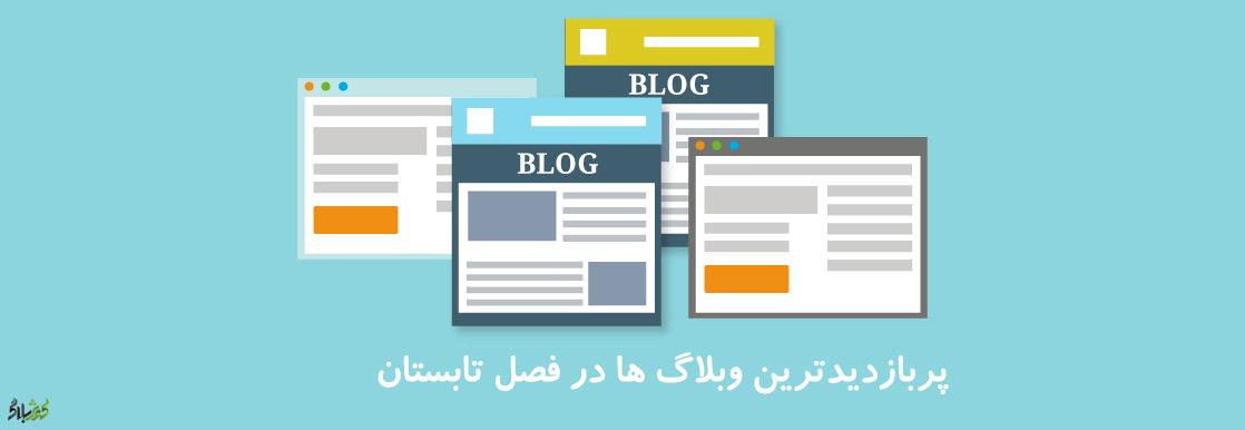 وبلاگ های پربازدید تابستان