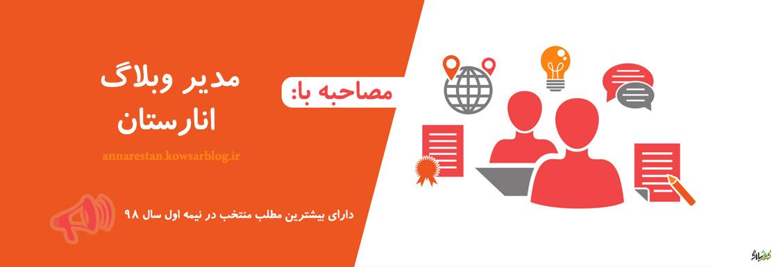 مصاحبه با مدیر وبلاگ انارستان