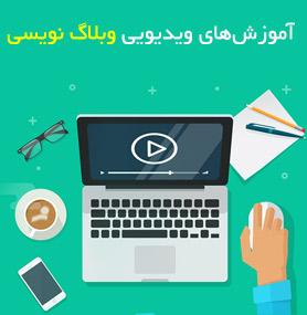 آموزش ویدیویی وبلاگ نویسی