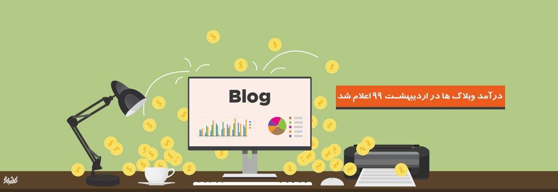 درآمد وبلاگ ها در اردیبهشت 99